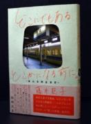 富山のライター・ピストン藤井さん初単行本 本名名義で富山の人と街つづる