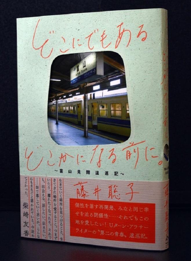 表紙は北陸新幹線が開業する以前の富山駅。