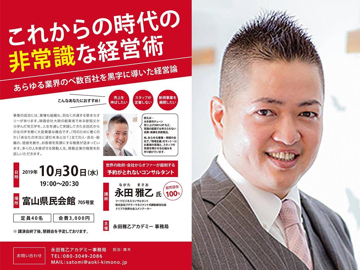 講演会のチラシと、講師の永田雅乙さん