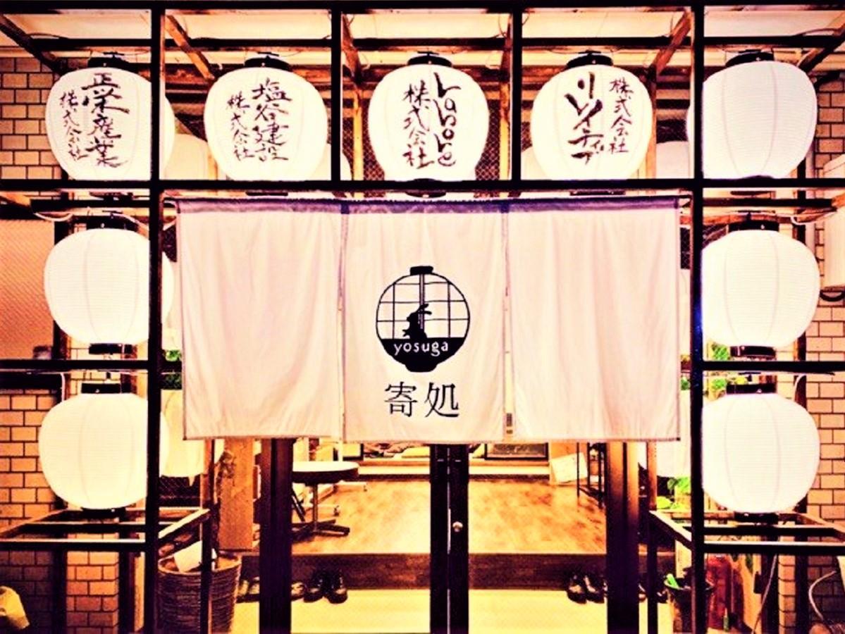 富大生たちが運営する「寄処 yosuga」