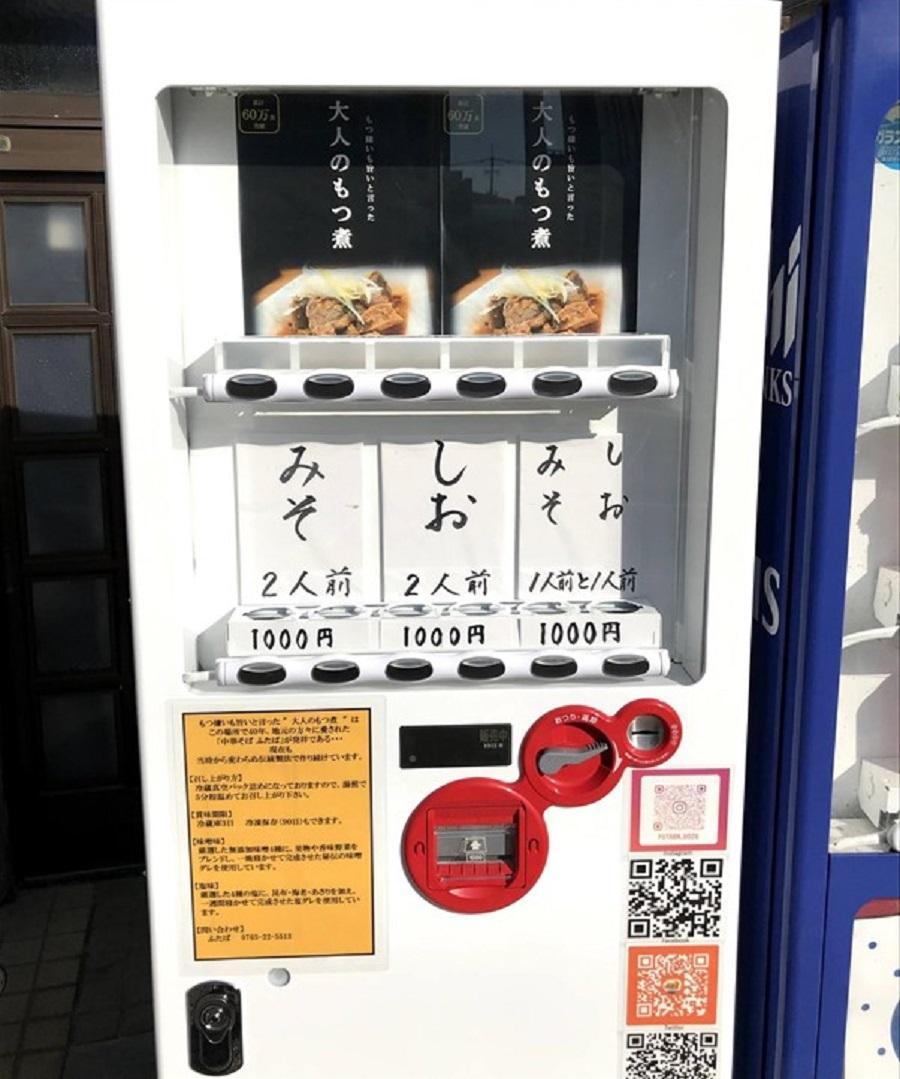 珍しいもつ煮自販機
