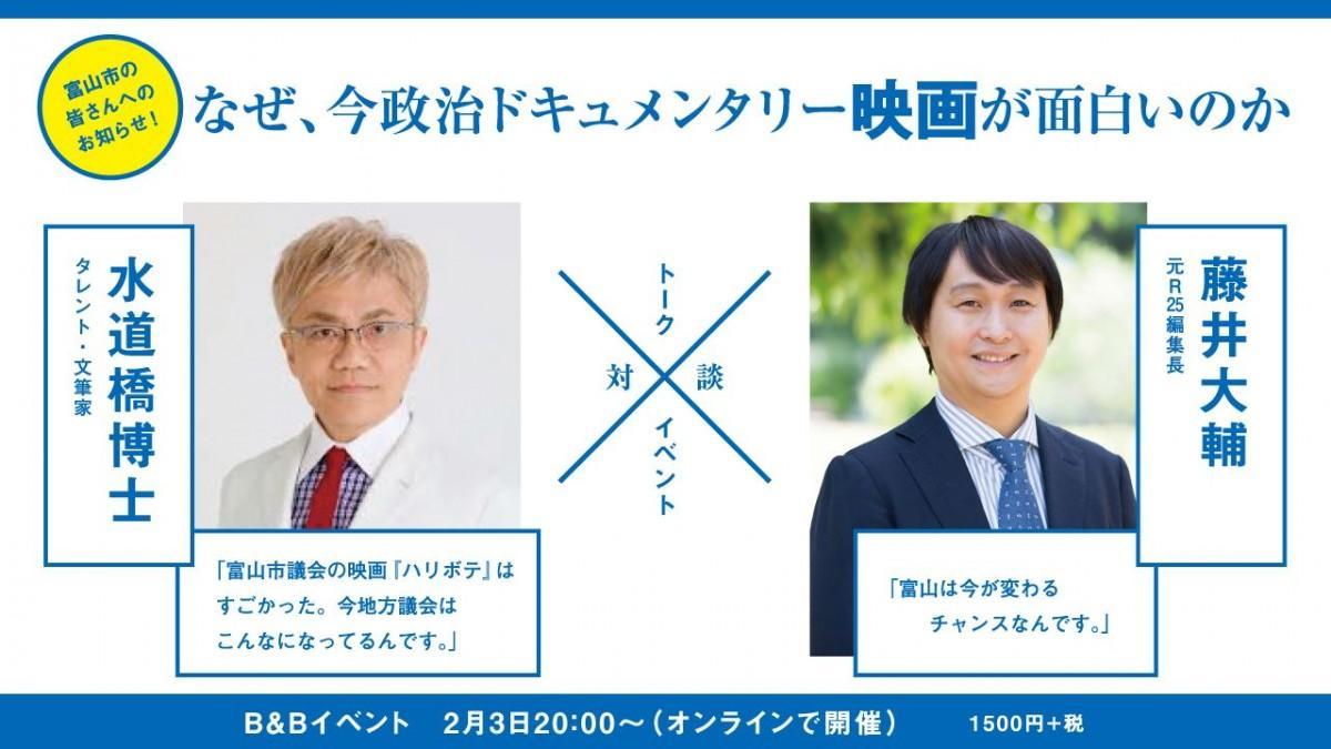 水道橋博士(左)と藤井さん