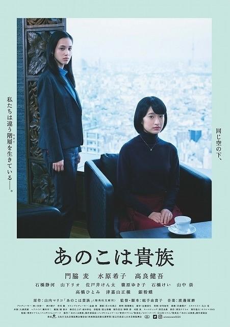 門脇麦さん、水原希子さん共演作「あのこは貴族」