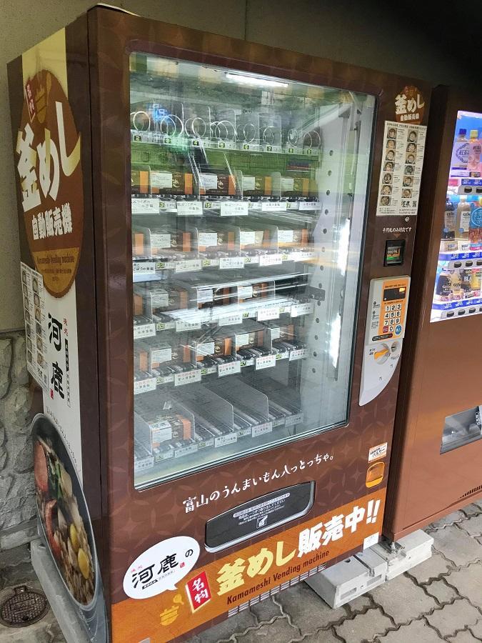 宇奈月駅に設置された「釜めし自動販売機」