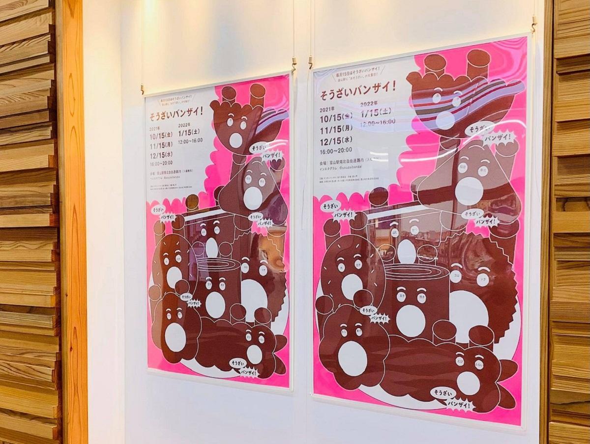 富山駅や周辺施設に掲示されているポスター