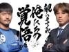 J3カターレ富山がツイッター企画 ファンとともに「覚悟」を実現