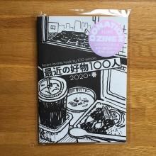 売上全額を書店に寄付する「DONATION ZINE」 富山「ひらすま書房」で販売