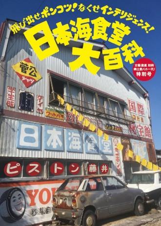 55年の歴史に幕を閉じた富山「日本海食堂」のファンブック ピストン藤井さんが新作