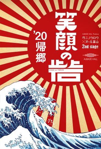 劇作家タニノクロウの舞台「笑顔の砦 '20帰郷」 オール富山プロジェクト第2弾