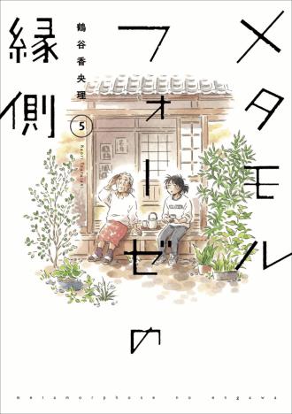 富山出身の漫画家・鶴谷香央理さん「メタモルフォーゼの縁側」 最終巻と短編集刊行