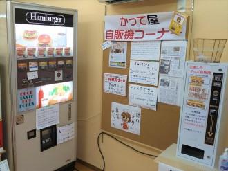 富山・黒部のレトロなハンバーガー自販機、設置から3年間をつづった奮闘記