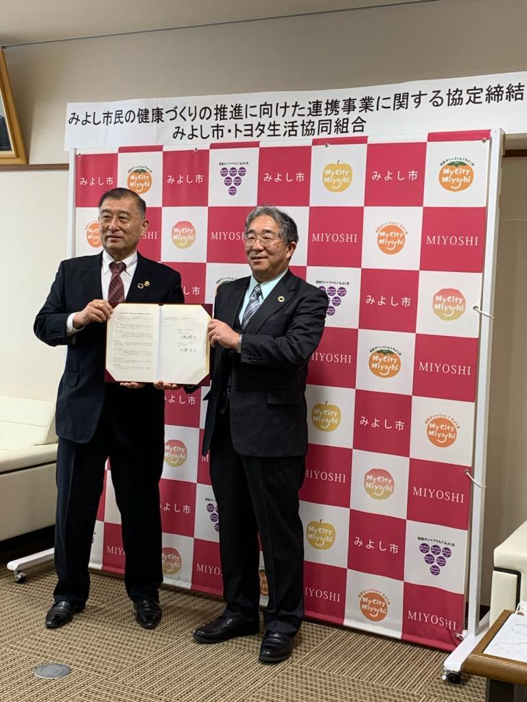 新たな協定を締結した小野田賢治みよし市長と加藤昭夫トヨタ生協理事長