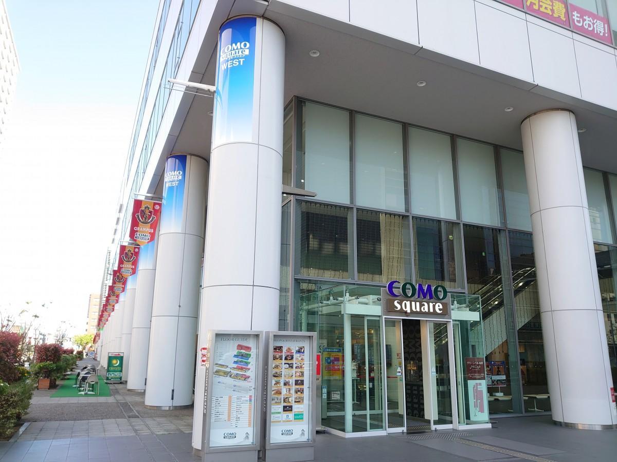 創業14周年を迎えるコモ・スクエア