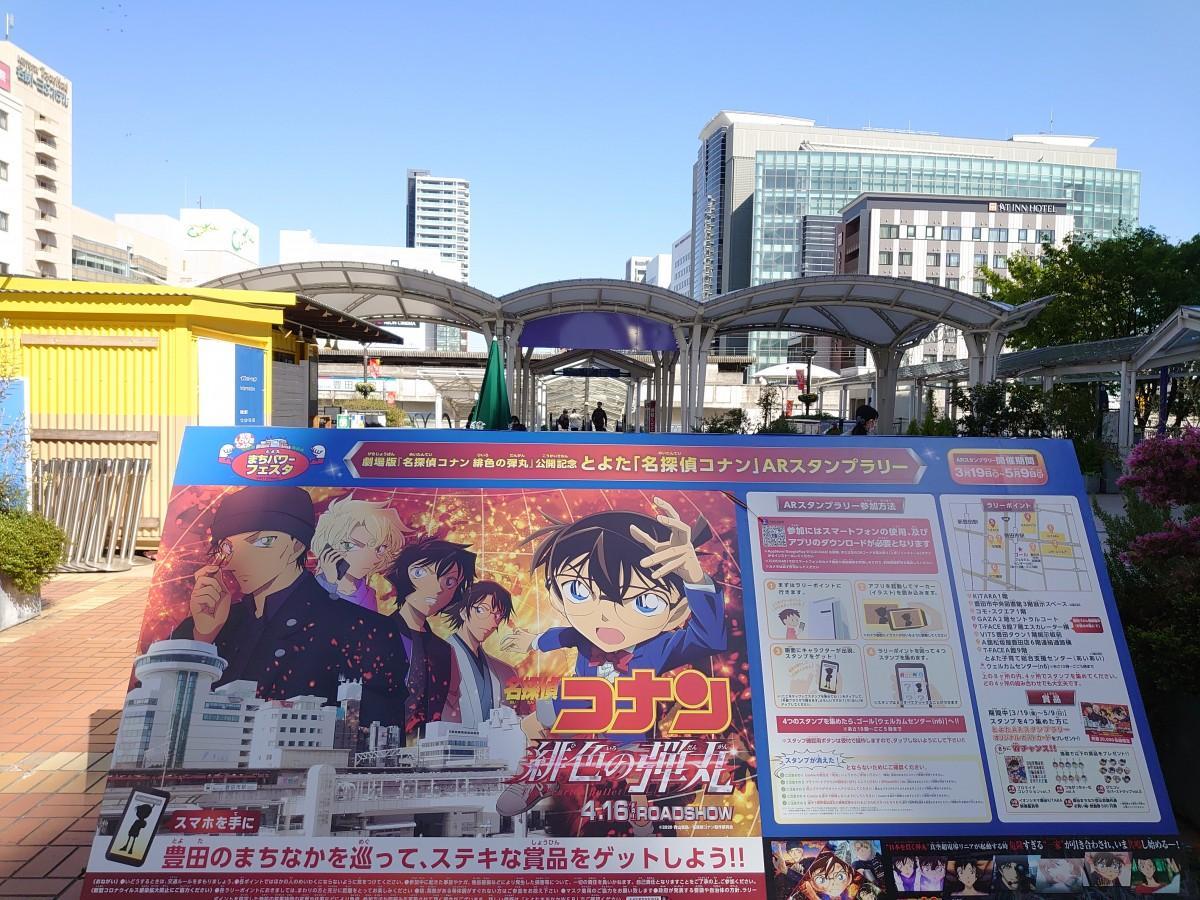 豊田市駅前ペデストリアンデッキに設置された案内看板