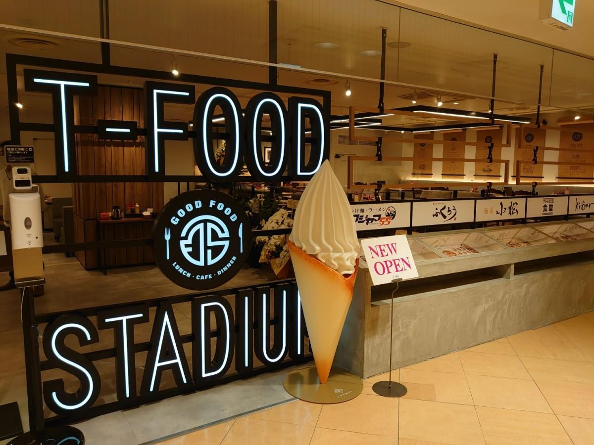 4月26日にオープンしたT-FOOD STADIUM