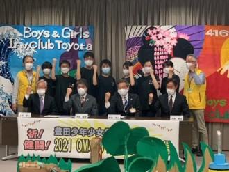 頭脳オリンピック出場者が豊田市長を表敬訪問 寸劇も披露
