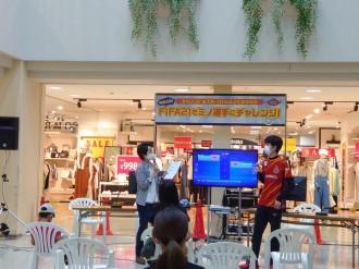 豊田市駅前でeスポーツイベント 子どもたちがeスポーツを体感