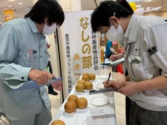 イオンスタイル豊田で豊田市産の梨とイチジク品評会