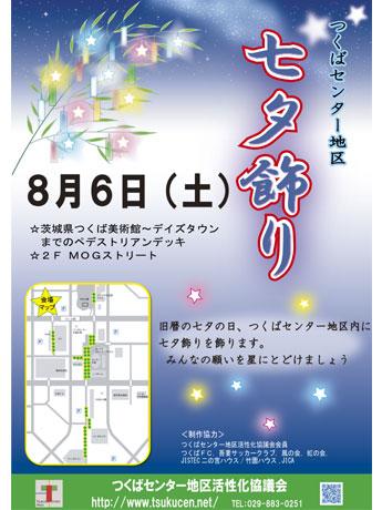 「七夕飾り」ポスター