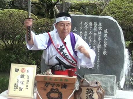 第20代名人永井兵助襲名披露実演の様子