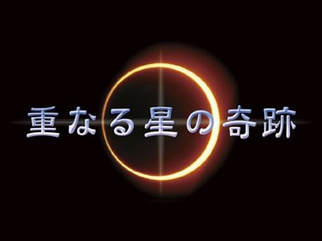今年起こる金環日食をテーマにした「重なる星の奇跡」