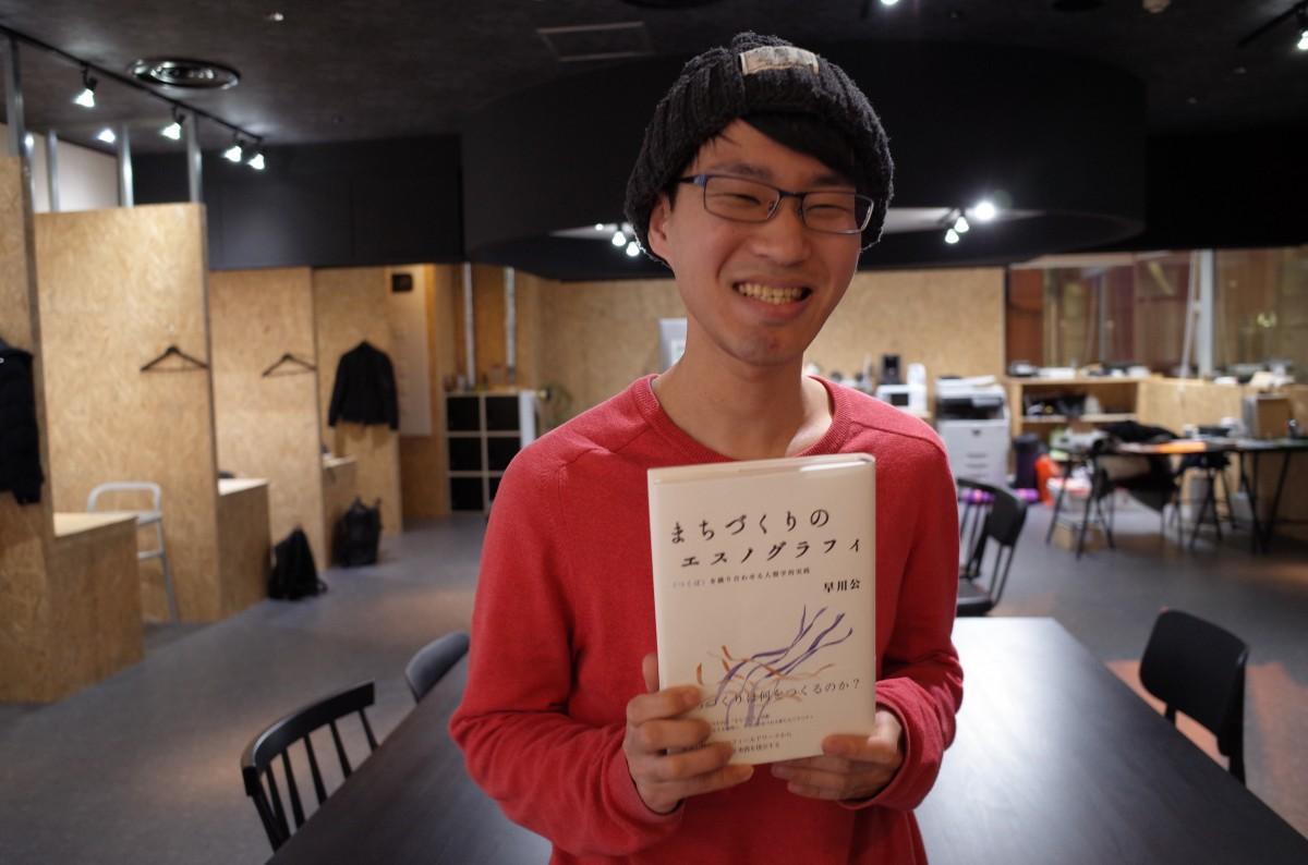 イベントを企画した青山さんと「まちづくりのエスノグラフィ」