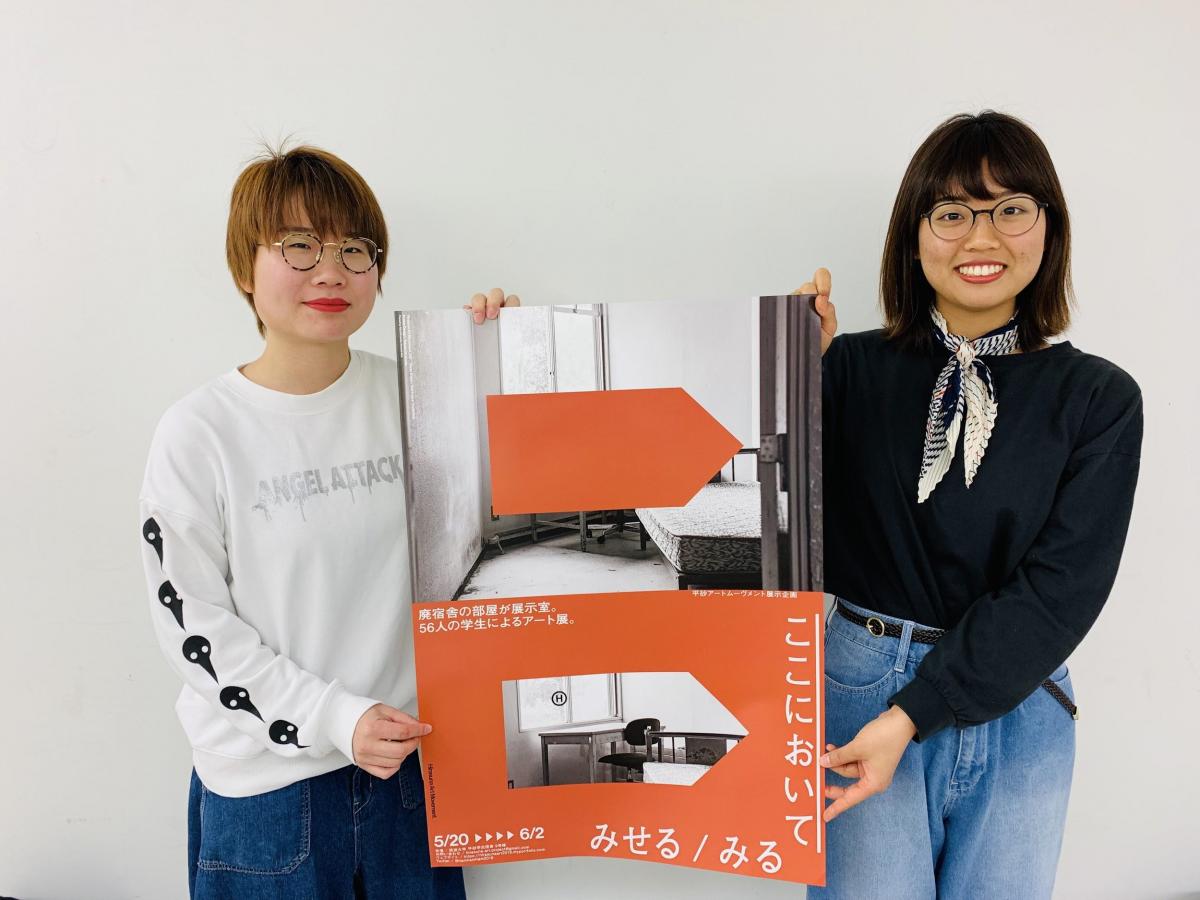 「平砂アートムーヴメント2019」開催ポスターと、主催の栄前田さん(左)、阿部さん(右)