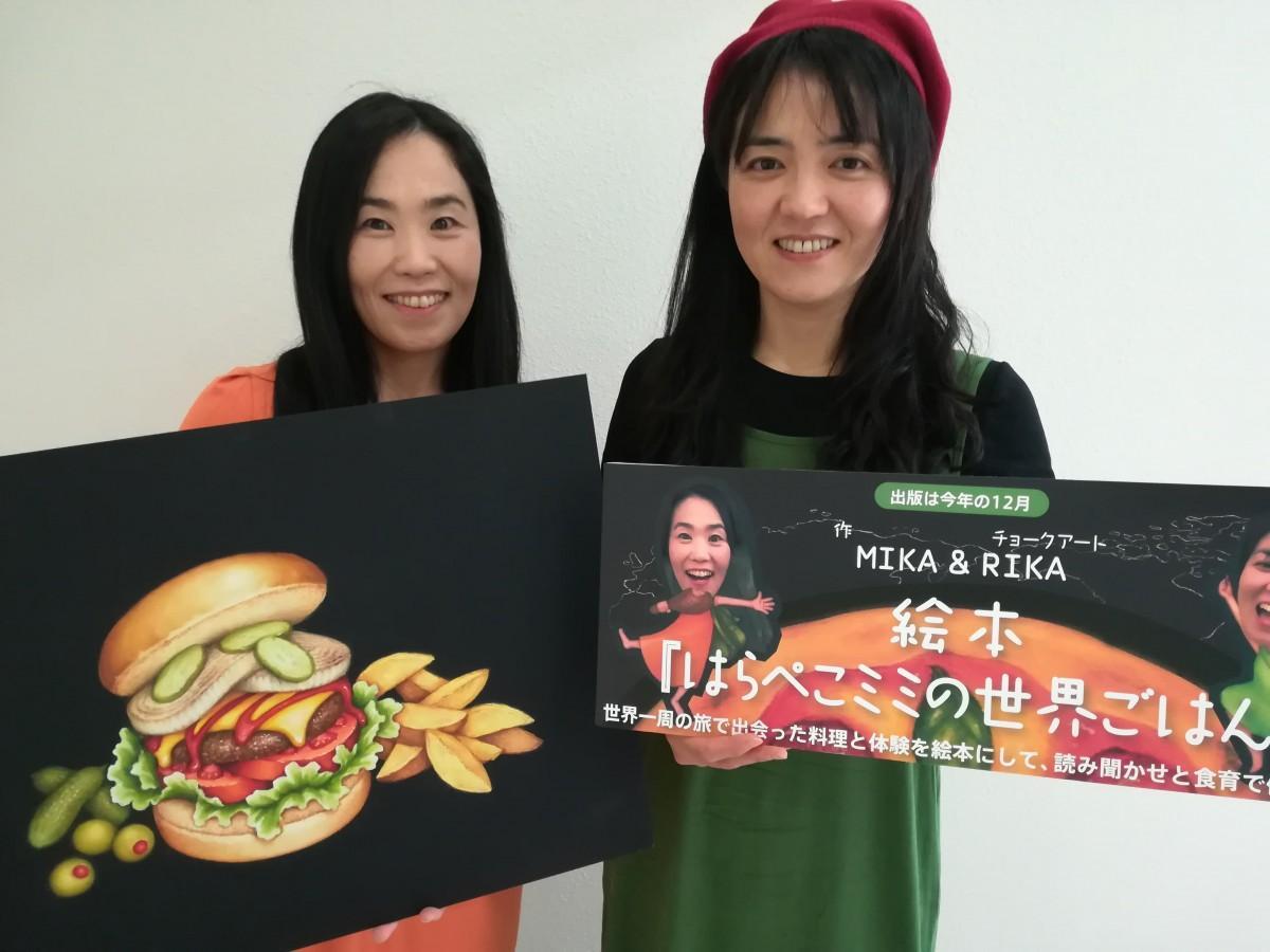 絵本原作者の鷲田美加さんとチョークアーティストのRIKAさん