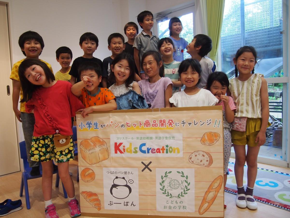 探究プログラム参加の児童