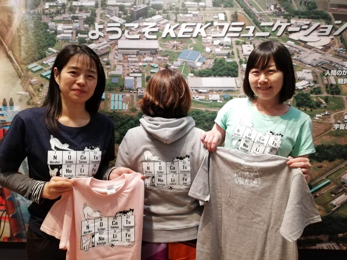 ネコTとパーカーを着るKEK物構研の深堀協子さん、宇佐美徳子さん、大島寛子さん
