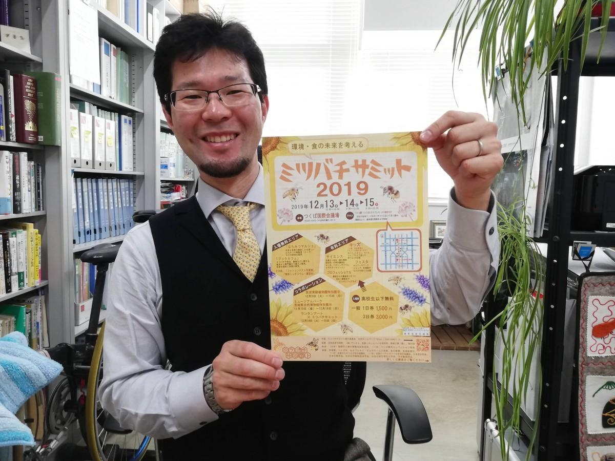 ミツバチサミット実行委員長でハチの専門家横井智之さん