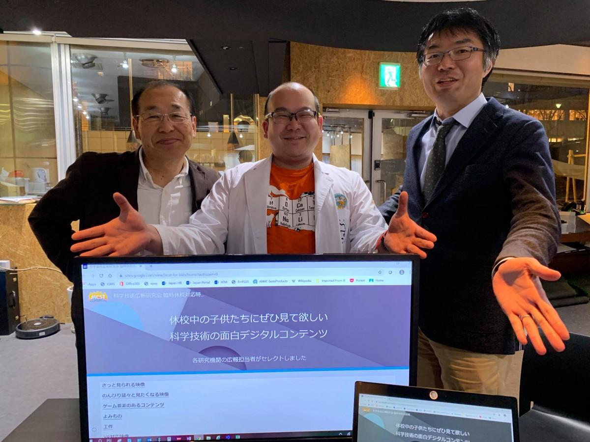 つくばの中心メンバーであるNIMS長谷部喜八さん、KEK高橋将太さん、NIMS中道康文さん。それぞれ研究機関の広報担当