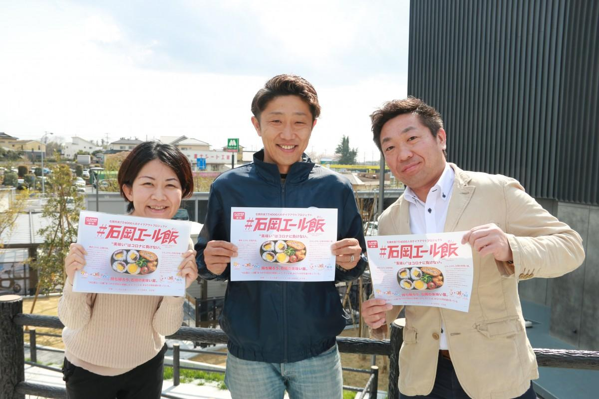 「石岡エール飯」チラシを持つプロジェクトメンバー
