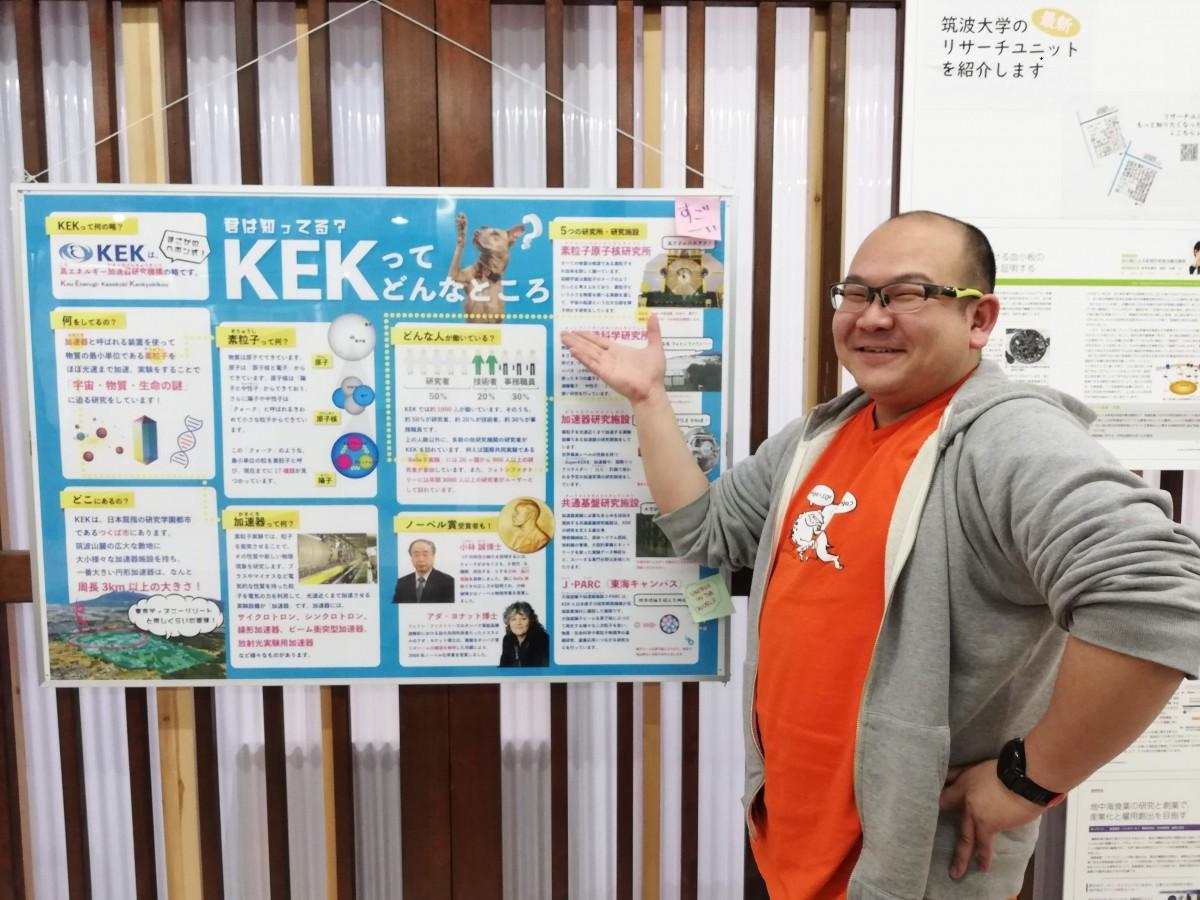 展示を紹介するKEK広報の高橋将太さん