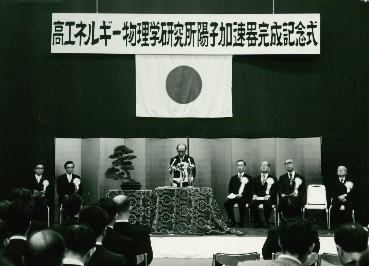 1976(昭和51)年の様子。研究所の名称は「高エネルギー物理学研究所」だった