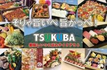 つくばでテークアウト情報発信「旨がっぺtsukuba」開設 飲食店盛り上げの一助に
