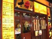 新橋の人気店、ラーメンライス「味噌屋せいべえ」が御徒町で再出店