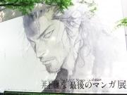 「バガボンド」井上雄彦さん、上野で「最後のマンガ展」-全館描き下ろし