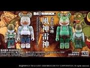 「風神雷神」BE@RBRICK-東京国立博物館で販売開始