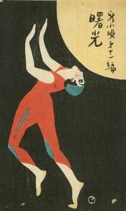 竹久夢二美術館で「舞台芸術」を題材にした作品展-230点展示