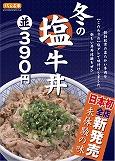 神戸らんぷ亭、「塩牛丼」提供開始-「想像のちょっと外にある味」に