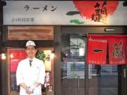 アトレ上野のラーメン店「一蘭」、系列中で客数トップに-女性客比率40%超える