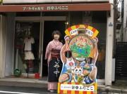 谷中にレトロ雑貨店「ふらここ」-「日本のイイモノ、再発見」コンセプトに