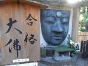 上野の「顔だけ」大仏で合格祈願-「これ以上落ちない」と受験生相次ぐ