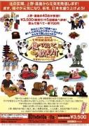 上野・湯島で「食べないと飲まナイト」-飲食店40店が共同開催