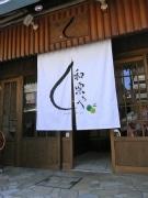 谷中に茨城産和栗菓子の専門店「和栗や」-イートインスペースも