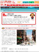 「一人暮らしの働く女性が住みやすい街」3位に上野-10位内に浅草・入谷・田原町も