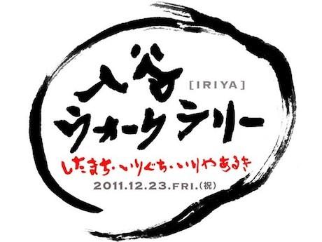 入谷で街歩きイベント-ギャラリー・カフェ7店が共同で開催