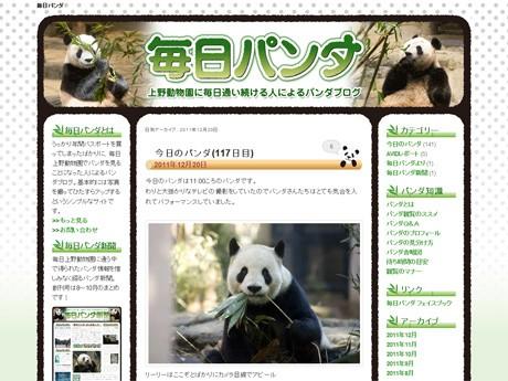 パンダブログ「毎日パンダ」が更新100回達成-iPhoneアプリもリリース