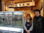 上野・アメ横に鯨肉専門店「鯨南本舗」-16種類の鯨肉扱う